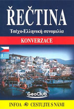 Řečtina - Konverzace malá