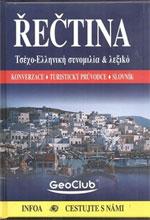 Řečtina - Konverzace, průvodce a slovník