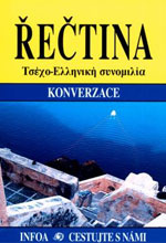 Řečtina - Konverzace