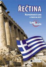 Řečtina - Nejpoužívanější slova a fráze na cesty